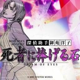 Tantei Jinguuji Saburou: Prism of Eyes ~Shisha ni Sasageru Ishi~