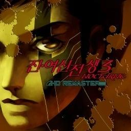 Shin Megami Tensei III Nocturne HD Remaster (KR)