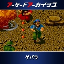 Arcade Archives Guerilla War