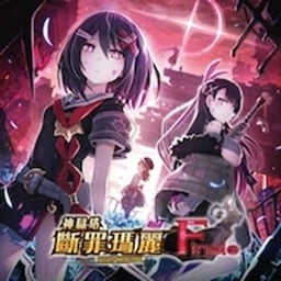 Mary Skelter Finale (HK/TW)