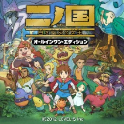 Ni no Kuni: Wrath of the White Witch (JP)