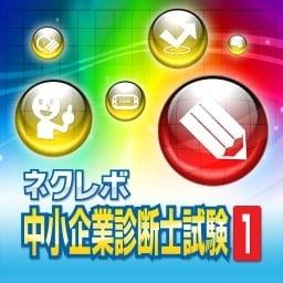 NextRev: Chuushokigyou Shindanshi Shiken 1 (Vita)