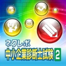 NextRev: Chuushokigyou Shindanshi Shiken 2 (Vita)