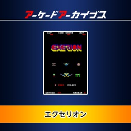 Arcade Archives: Exerion