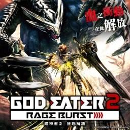 God Eater 2: Rage Burst (HK/TW)