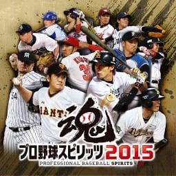Pro Yakyuu Spirits 2015 (Vita)