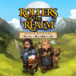 Rollers of the Realm (JP)