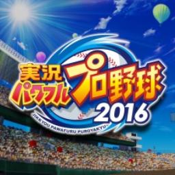 Jikkyou Powerful Pro Baseball 2016 (Vita)