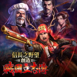 Nobunaga's Ambition: Sphere of Influence - Ascension (HK/TW)