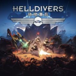 HELLDIVERS (CN)