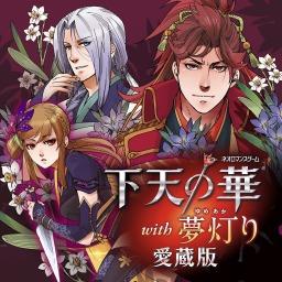 Geten no Hana with Yume Akari Aizouban (Vita)