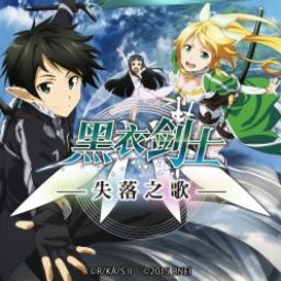 Sword Art Online: Lost Song (CN)