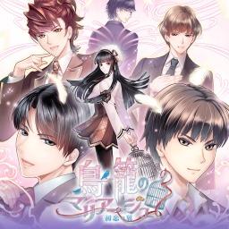 Torikago no Marriage -Hatsukoi no Tsubasa- (Vita)
