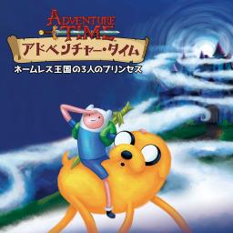 Adventure Time: The Secret of the Nameless Kingdom (JP) (Vita)