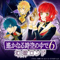 Harukanaru Toki no Naka de 6 Gentou Rondo (Vita)