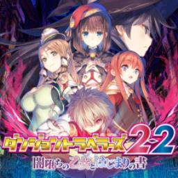 Dungeon Travelers 2 - 2: Yamiochi no Otome to Hajimari no Sho (Vita)
