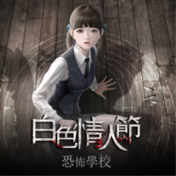 White Day: A Labyrinth Named School (HK/TW)