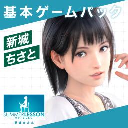 Summer Lesson: Chisato Shinjo