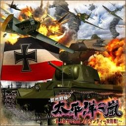 Taiheiyou no Arashi ~Shijou Saidai no Gekisen Normandy Koubousen!~ (Vita)