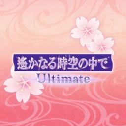 Harukanaru Toki no Naka de Ultimate (Vita)