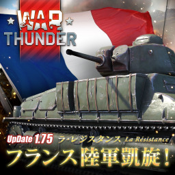 War Thunder (JP) (PS4)