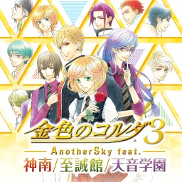 Kin'iro no Corda 3: Another Sky feat. Jinnan / Shiseikan / Amane Gakuen (Vita)
