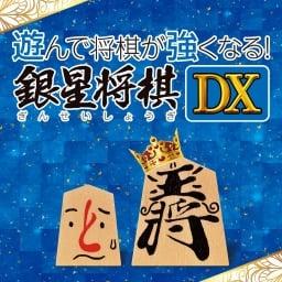 Asonde Shogi ga Tsuyoku Naru! Ginsei Shogi DX