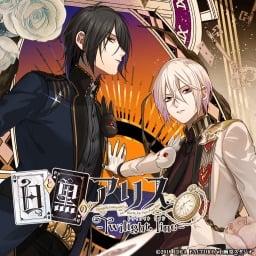 Shiro to Kuro no Alice -Twilight line- (Vita)