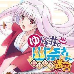 Yuragi-sou no Yuuna-san Yukemuri Meikyuu