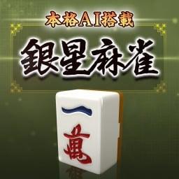 Ginsei Mahjong: Honkaku AI Tousai