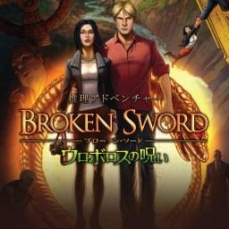 Broken Sword 5 - the Serpent's Curse (JP)