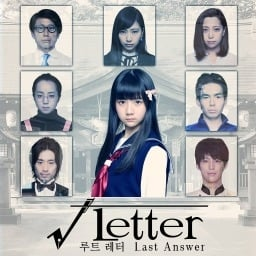 Root Letter Last Answer (Asia)