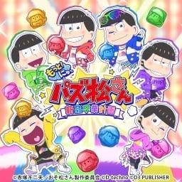 Motto! New Puzz Osomatsu-san ~Shinpin Sotsugyou Keikaku~