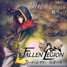 Fallen Legion -反逆の炎-