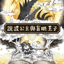 Liar Princess and the Blind Prince (Chinese Ver.)