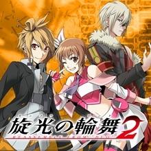 SENKO NO RONDE2 (Japanese Ver.)