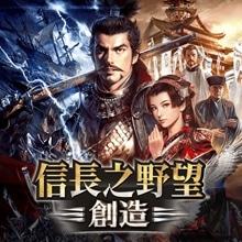 Nobunaga's Ambition: Souzou full game (Chinese Ver.)