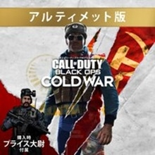 Call of Duty®: Black Ops Cold War - アルティメット版 PS4 & PS5