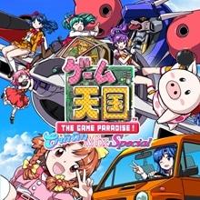 Game Tengoku CruisinMix Special