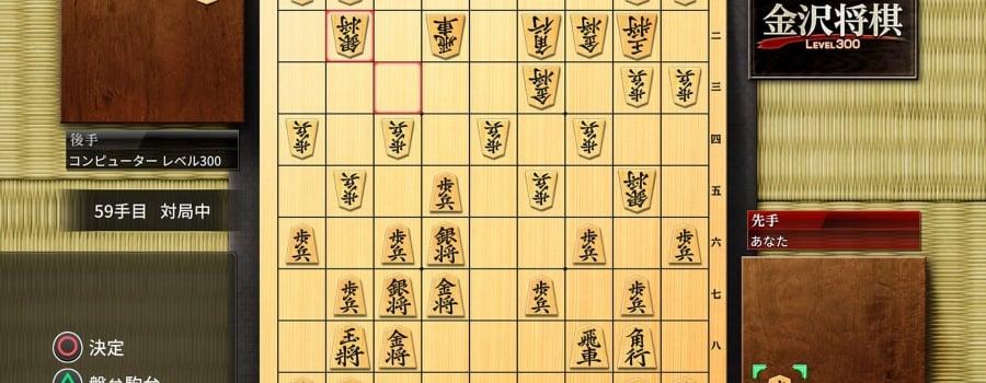 Kanazawa Shogi ~Level 300~