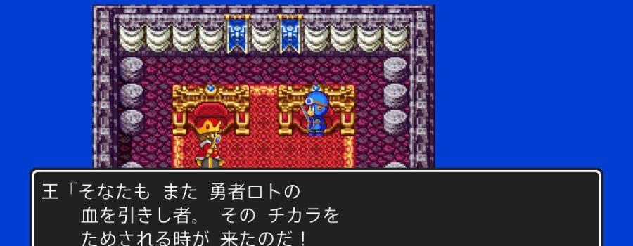 Dragon Quest II Akuryou no Kamigami