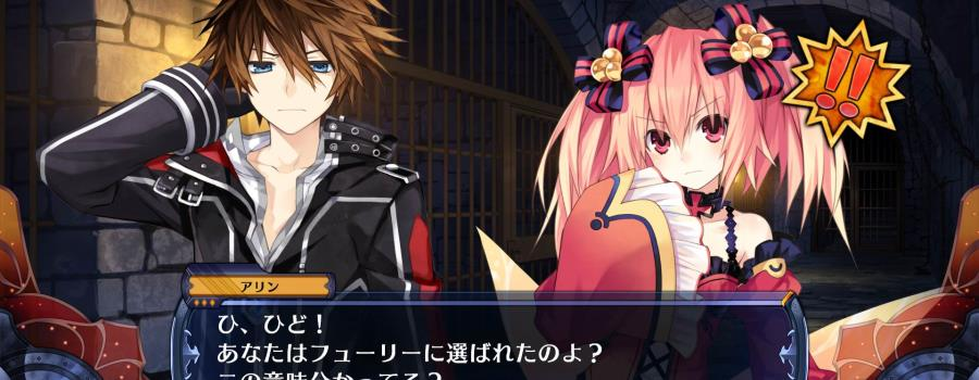 Fairy Fencer F: Advent Dark Force (JP)