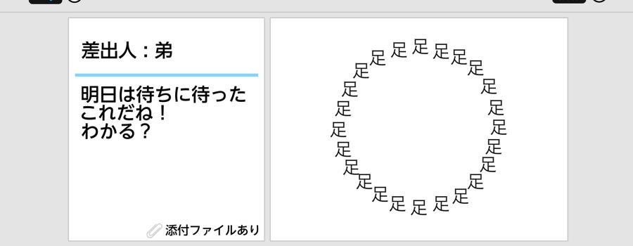 Nazotoki Mail