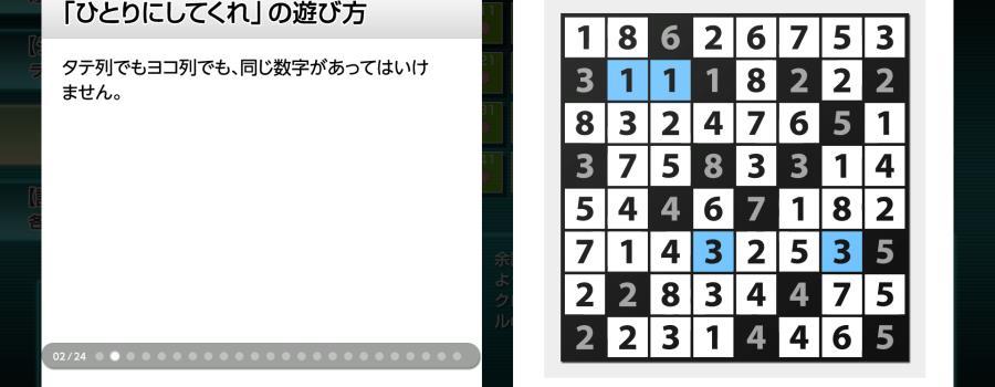 Nikoli no Puzzle 4 Hitori