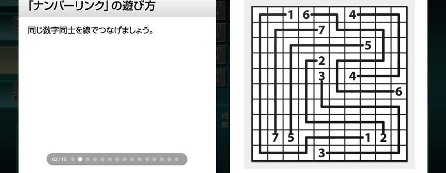 Nikoli no Puzzle 4 Numberlink