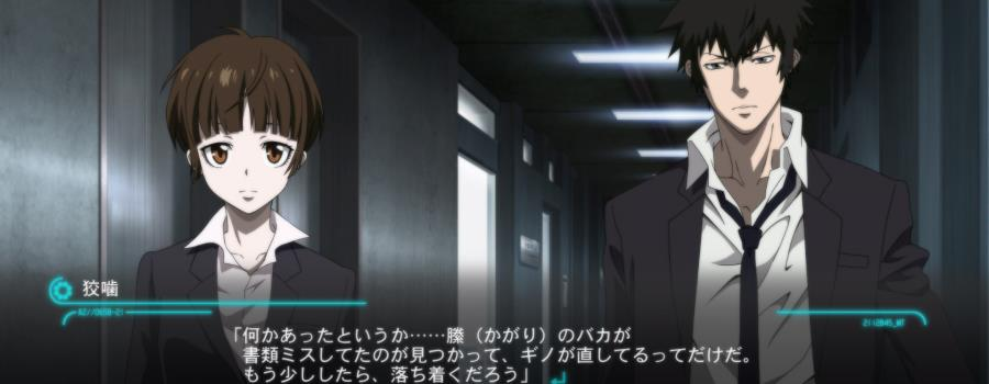 PSYCHO-PASS: Mandatory Happiness (JP)