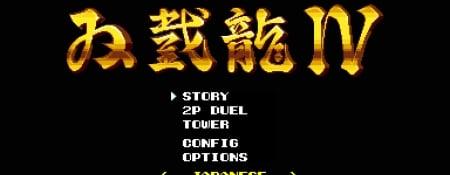 Double Dragon IV (JP)