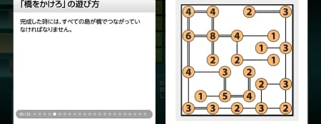 Nikoli no Puzzle 4 Hashiwokakero