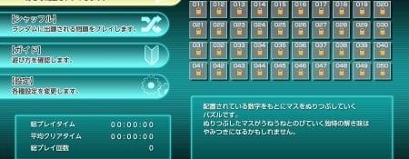 Nikoli no Puzzle 4 Nurikabe