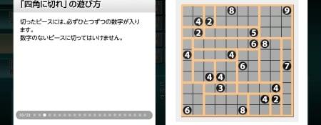 Nikoli no Puzzle 4 Shikaku